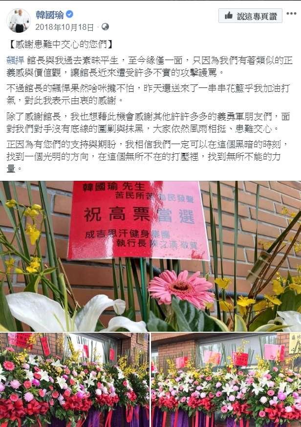 20190512-對於館長贈花,高雄市長韓國瑜曾在臉書感謝館長。(截圖自韓國瑜臉書)