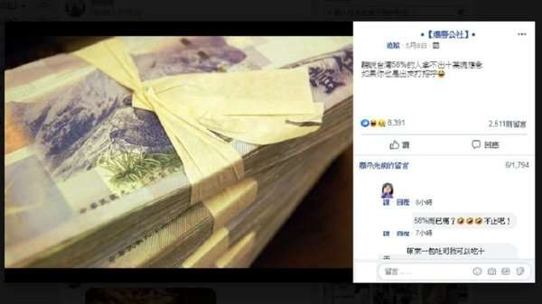 聽說台灣58%的人拿不出十萬元應急。(圖/翻攝自臉書爆廢公社)