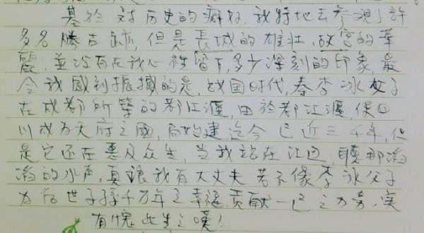 圖1,林毅夫抵達大陸後給作者的信。( 李建興提供)
