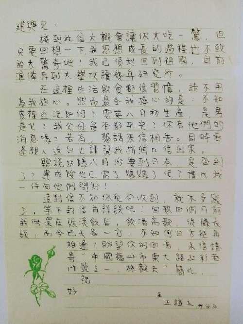 圖4,抵達中國大陸後的林毅夫,寫信給在日本的作者報平安。(李建興提供)