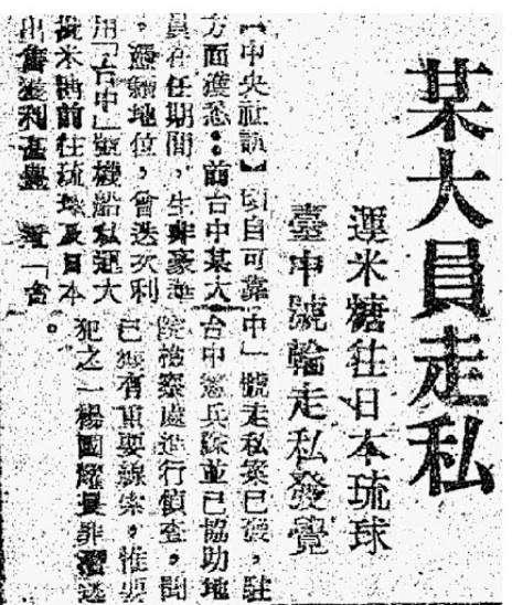 民報在後來的追蹤報導中,確認了主嫌的身份,其實所謂的「大員」,不過是台中縣政府的水產課長。(作者提供)