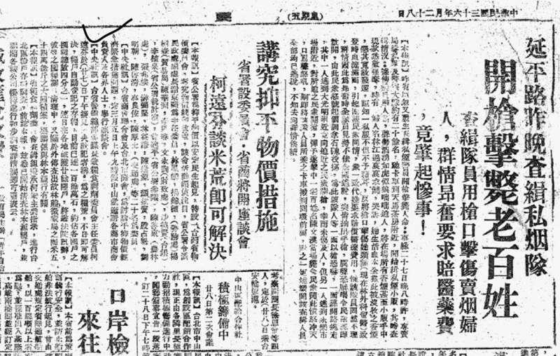 (資料來源:〈講究抑平物價措施,柯遠芬談米荒即可解決〉,《民報》,1947年2月28日)(作者提供)