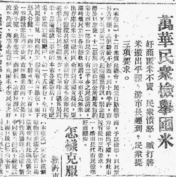 《民報》,1947年2月13日)(作者提供)