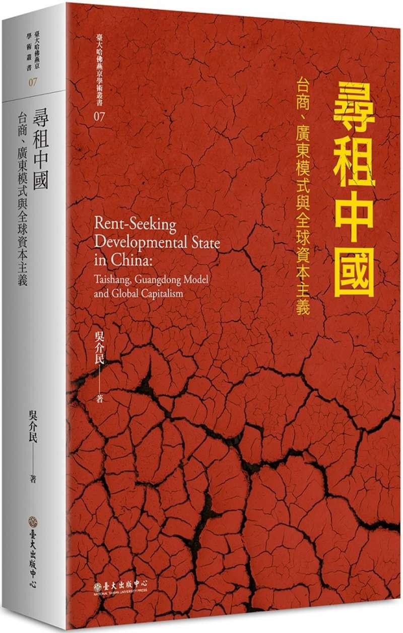 臺灣學者吳介民《尋租中國:台商、廣東模式與全球資本主義》。(取自博客來)