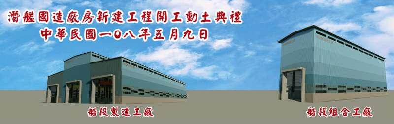 20190515-潛艦國造廠房預計明年完工,修繕部分另作規劃;廠房完工後,就將進入實質造艦階段。(海軍提供)