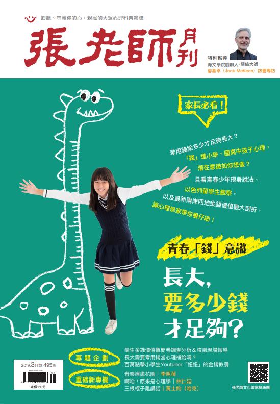 張老師月刊2019年3月號