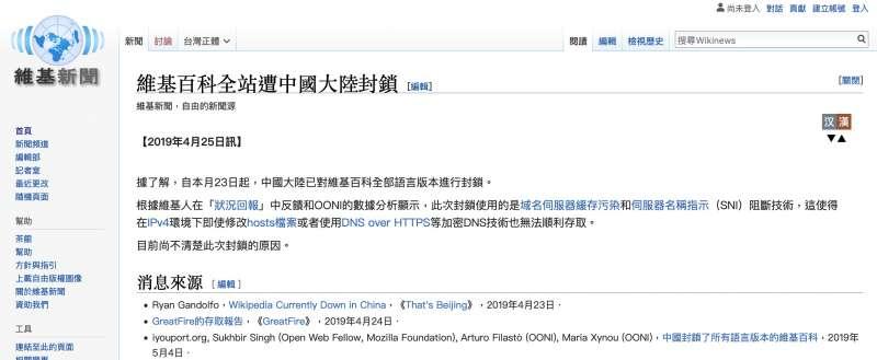 維基百科今年4月23日起在中國境內遭到全面封鎖。