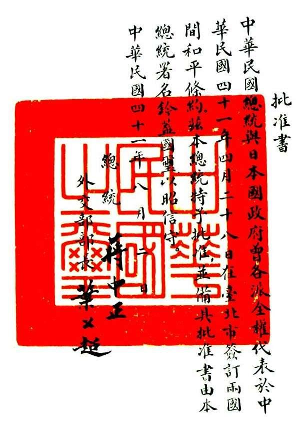 20190516-1952年8月2日,蔣中正與葉公超簽署、蓋印中華民國國璽的中日和約批准書。(取自維基百科)
