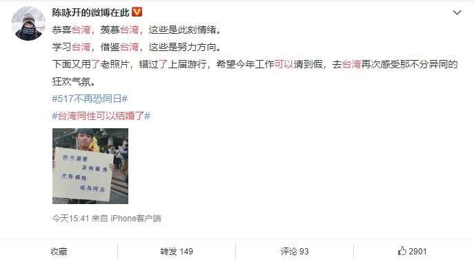 立法院三讀通過同婚專法,「#台灣同性可以結婚了」迅速登上新浪微博熱搜榜。(圖取自微博網頁s.weibo.com)