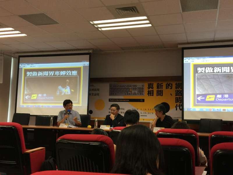 2019年5月18日,香港非營利網媒《眾新聞》總編輯李月華(右)《端傳媒》總編輯李志德(左)在亞洲新聞專業論壇對談。(鍾巧庭攝)