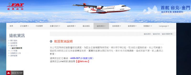 20190518-遠東航空18日起取消巴拉望等3條國際航線航班,遠東也於網站上貼出航班取消說明。(截取自遠東航空官網)