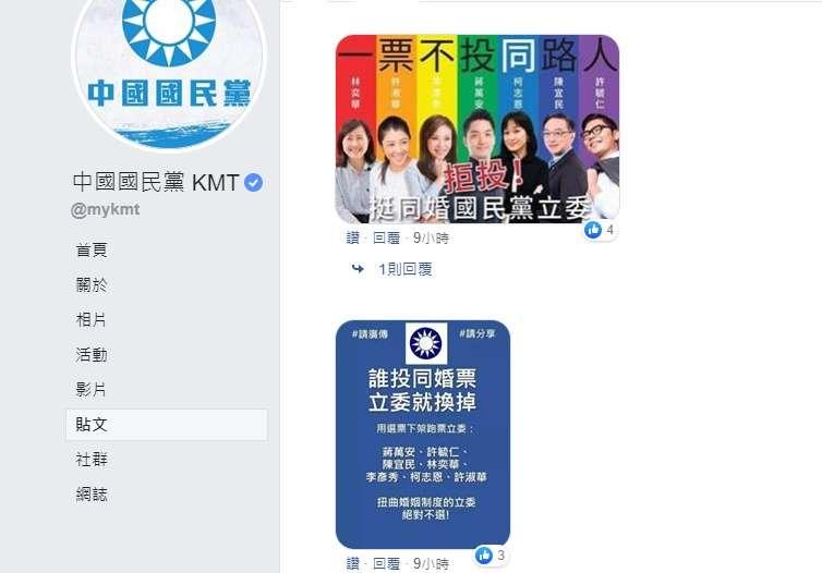 20190518-《司法院釋字第784號解釋施行法》三讀通過,有7位國民黨立委投下贊成票,讓藍營支持者不滿。(截自中國國民黨臉書)
