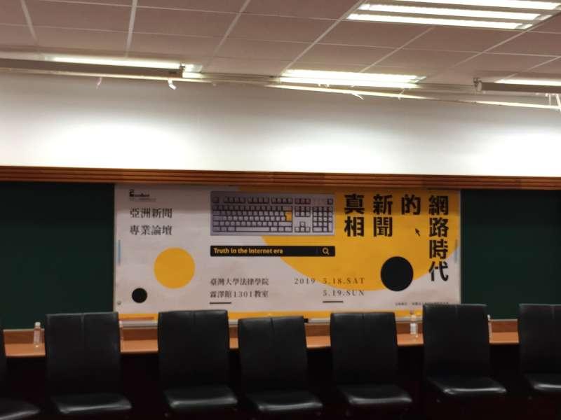 財團法人卓越新聞獎基金會19日在台灣大學舉辦「亞洲新聞專業論壇」。(鍾巧庭攝)