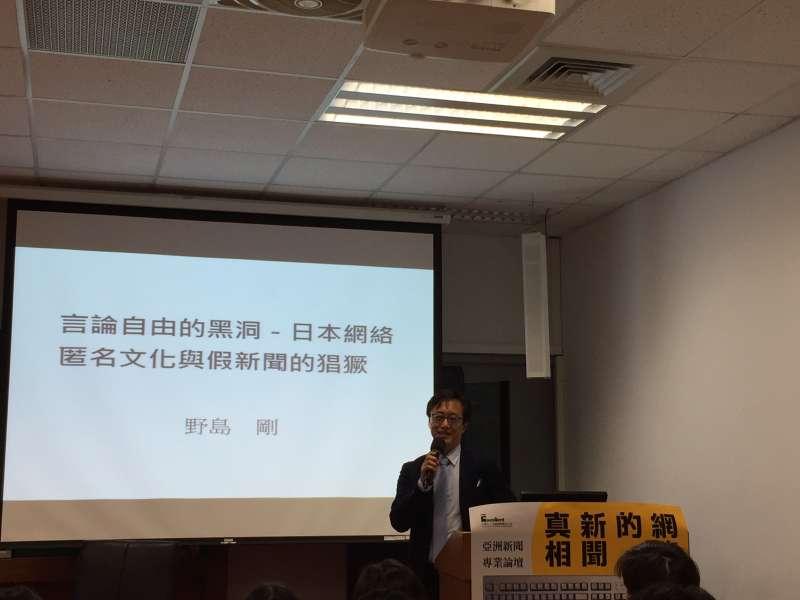 2019年5月18日,財團法人卓越新聞獎基金會舉辦「亞洲新聞專業論壇」,日本媒體人野島剛分享日本網路匿名文化與假新聞猖獗的關聯。(鍾巧庭攝)