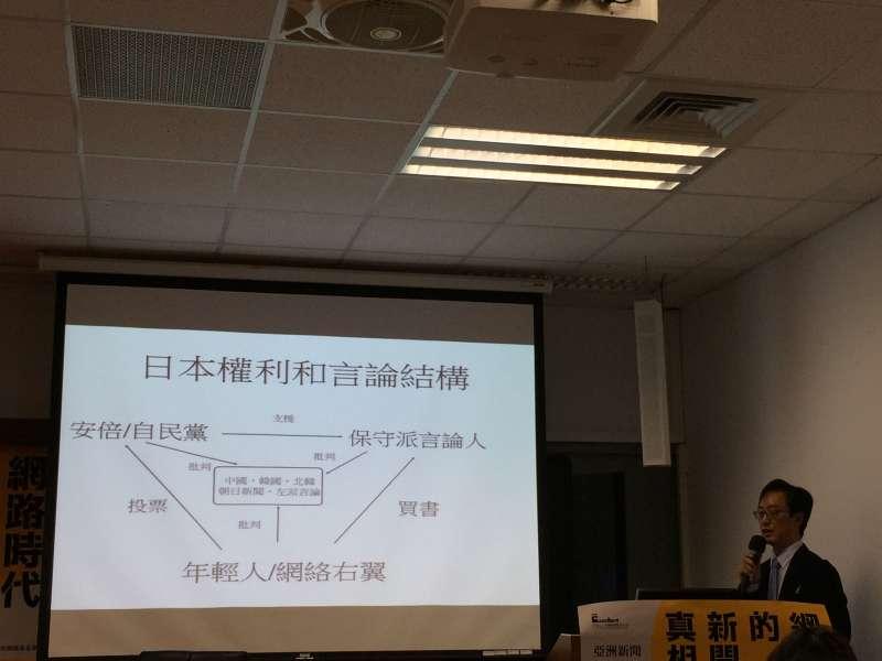2019年5月18日,財團法人卓越新聞獎基金會舉辦「亞洲新聞專業論壇」,日本媒體人野島剛分享日本網路言論的傳播途徑。(鍾巧庭攝)