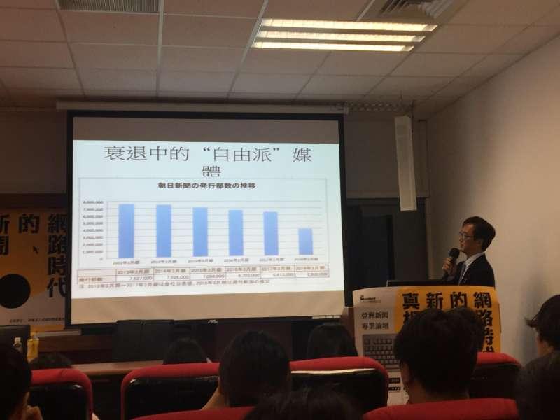 2019年5月18日,財團法人卓越新聞獎基金會舉辦「亞洲新聞專業論壇」,日本媒體人野島剛分享日本自由派媒體衰弱的現況。(鍾巧庭攝)