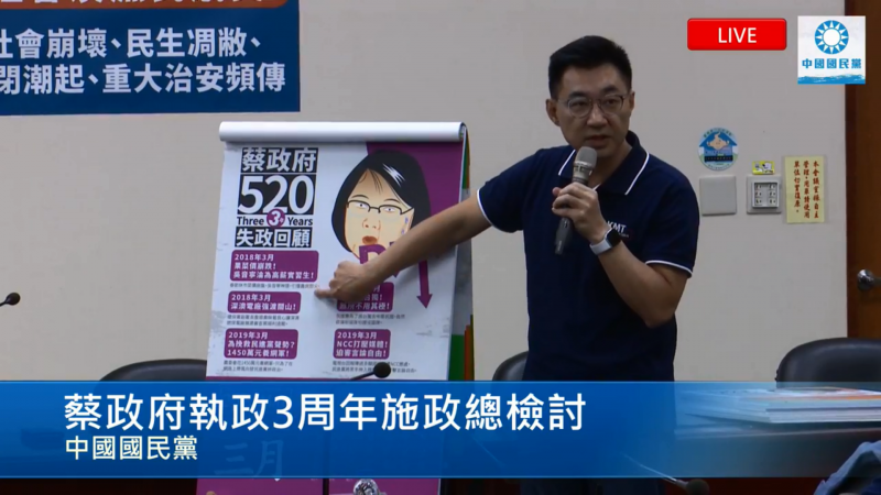 20190520-國民黨立法院黨團江啟臣展示「蔡政府520 3年失政回顧」月曆,逐月標示蔡英文執政3年期間的種種「失政」作為,內政、外交、勞基法、司法干預等重大議題。(取自中國國民黨KMT臉書)