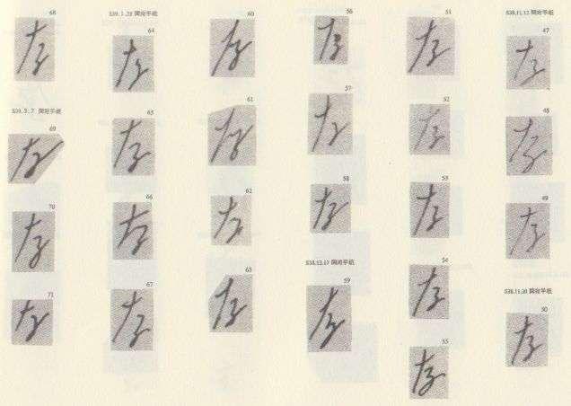 石川一雄的筆跡。(圖/維基百科)