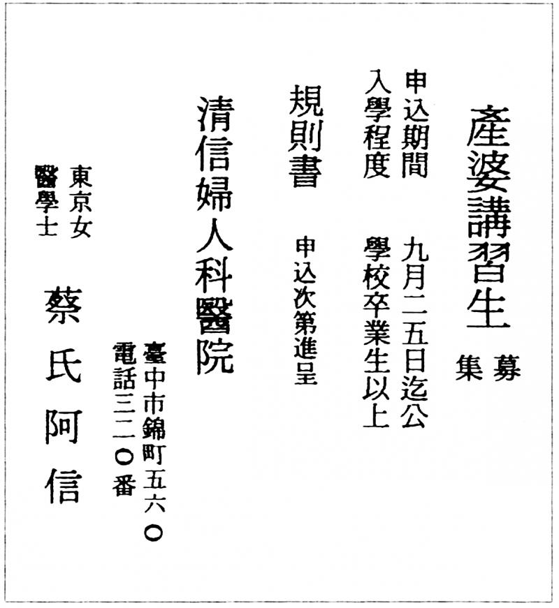 清信醫院產婆講習所的招募公告(圖/維基百科)
