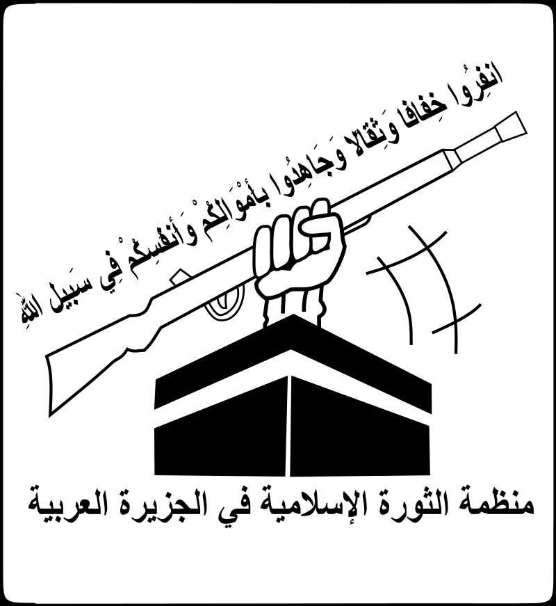 阿拉伯半島伊斯蘭革命組織(簡稱OIR)的標誌。(作者提供)