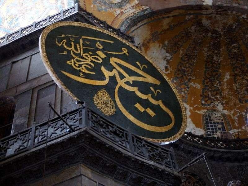 土耳其聖索菲亞大教堂牆上的侯賽因書法名。(作者提供)