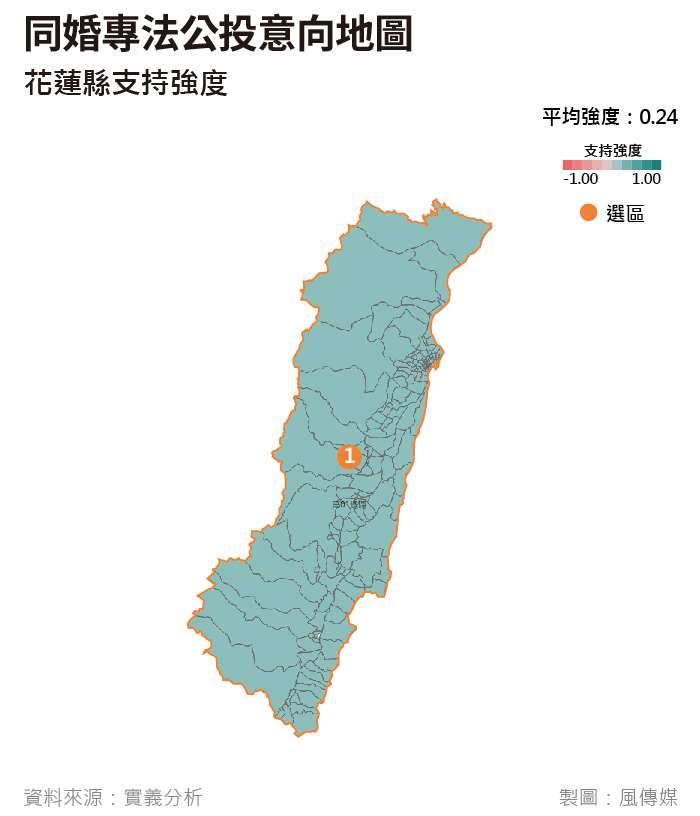20190521-SMG0035-同婚專法公投意向地圖_花蓮