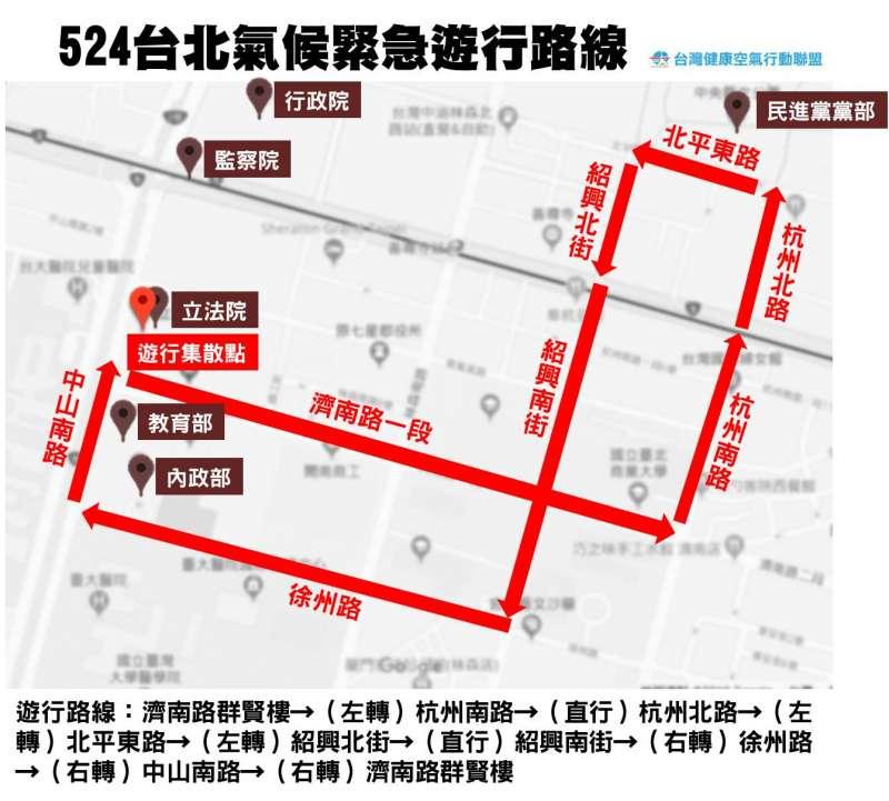 20190522_環團「524 台北氣候變遷遊行」路線。(台灣健康空氣行動聯盟提供)
