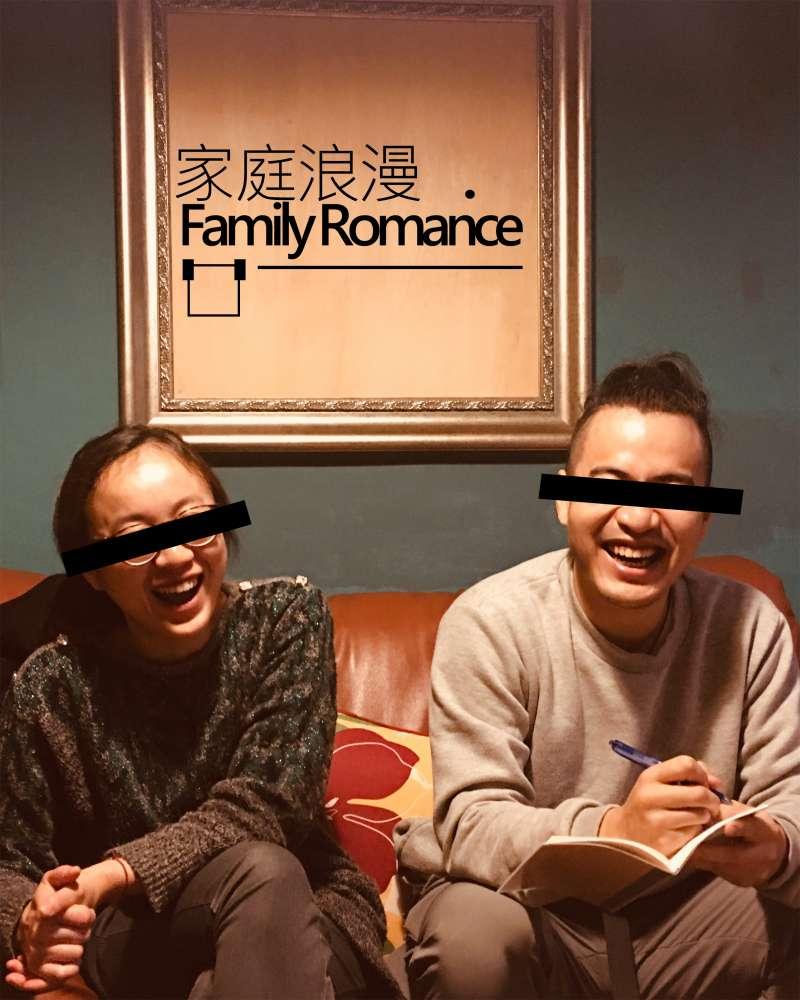 20190522-台北藝術節22日舉行節目啟售記者會。圖為《家庭浪漫》主視覺。(台北表演藝術中心提供)