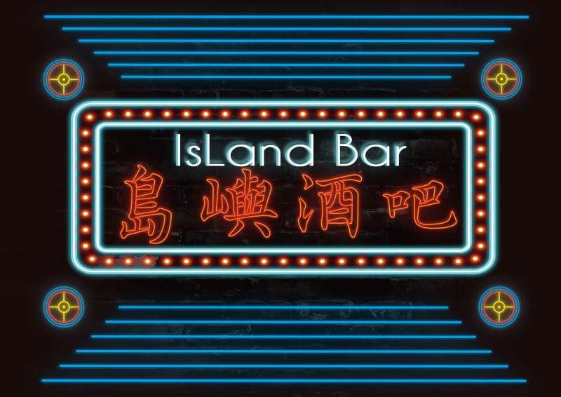 20190522-台北藝術節22日舉行節目啟售記者會。圖為《島嶼酒吧》主視覺。(台北表演藝術中心提供)