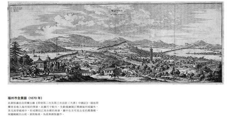 20190522-《1624,顏思齊與大航海時代》選摘(南方家園提供)