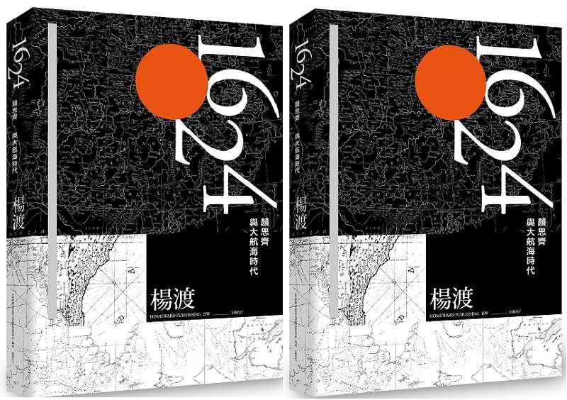 20190522-《1624,顏思齊與大航海時代》立體書封。(南方家園提供)