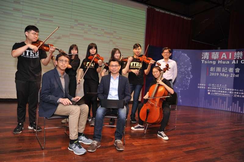 清大AI樂團由動機系、資工系及電機系教授研發人工智慧音樂軟體,與校內愛好古典樂的學生一同演奏。(圖/清華大學提供)