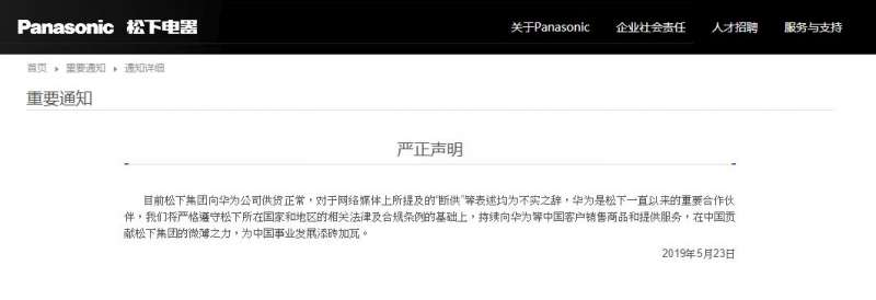 Panasonic中國官網否認跟進封殺華為,並稱「將貢獻微薄之力,為中國事業發展添磚加瓦。」(截圖自Panasonic中國官網)
