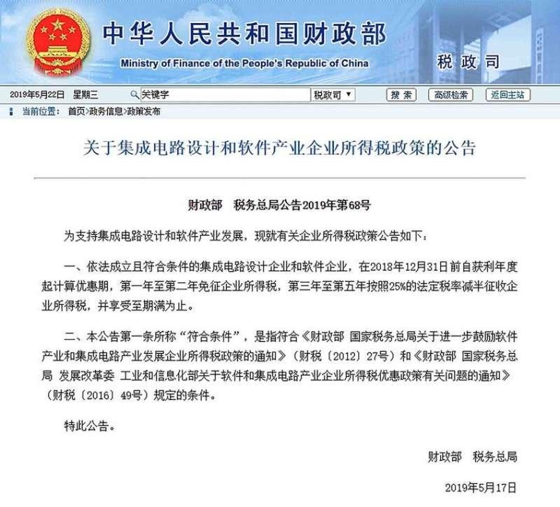 中美貿易戰燒及華為為首的本土科技業者,導致中國官方出手自救、宣布晶片、軟體業者免稅2年,第3年至第5年減稅25%,抵銷關稅意圖明顯。(圖片來源:中國財政部)