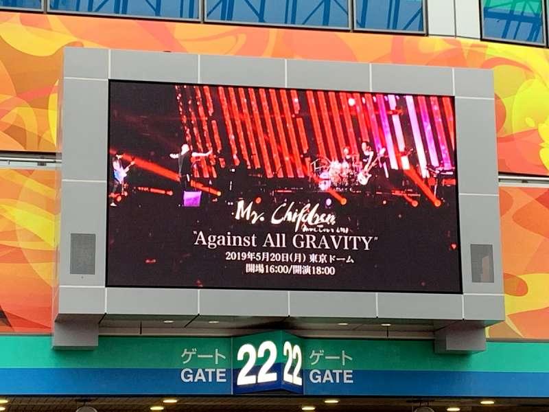 20190523-Mr. Children於2019年5月在東京巨蛋舉辦演唱會,電子看板秀出這次的視覺海報。 (作者提供)