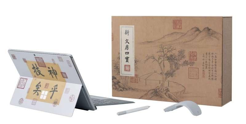 微軟Surface攜手故宮精品打造都會配備「新文房四寶」(圖/台灣微軟提供)