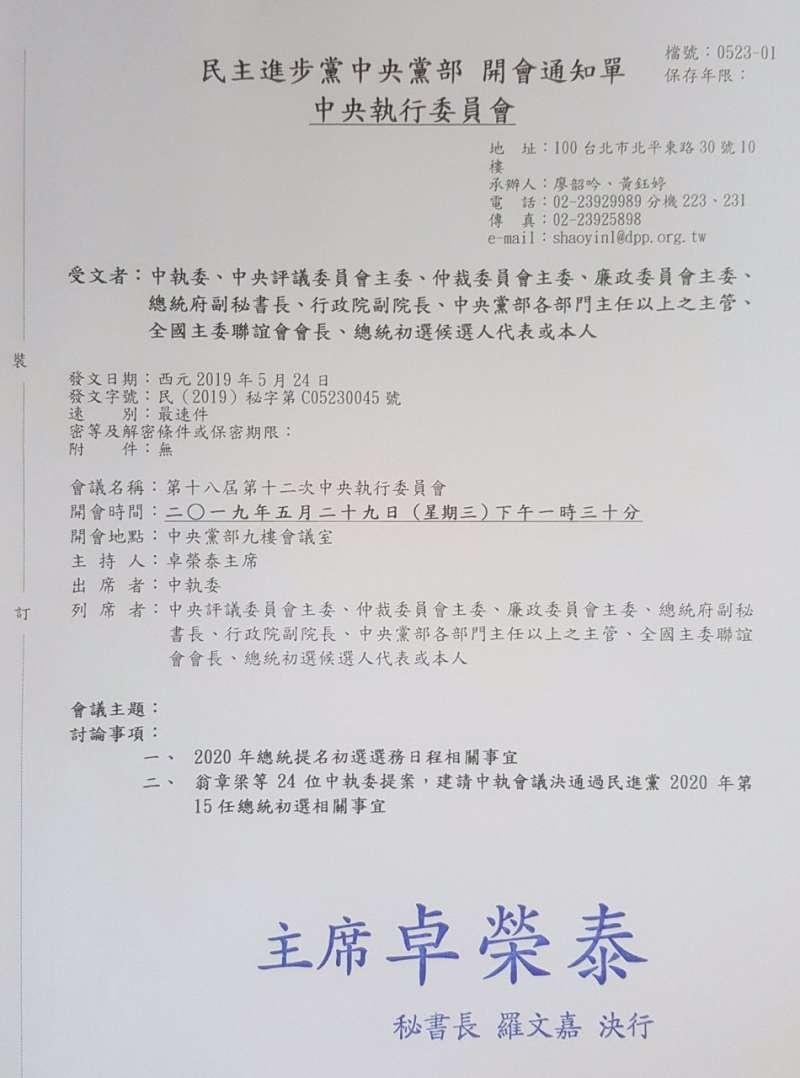 20190524-民進黨主席卓榮泰24日以最速件方式發出通知,訂下周三(29日)再召開中執會,討論總統初選選務日程事宜。(顏振凱翻攝)