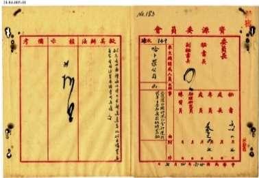 1937年4月,國府資源委員會與德國合步樓公司(哈卜羅公司)合作購買之江西萍鄉市──「高坑煤礦設備與機器運輸」檔案。(圖/中央研究院數位文化中心,作者提供 )