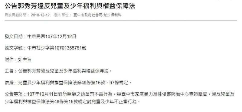 20190525-台中市社會局發布違反兒童及少年福利與權益保障法公告。(擷取自台中市社會局網站)