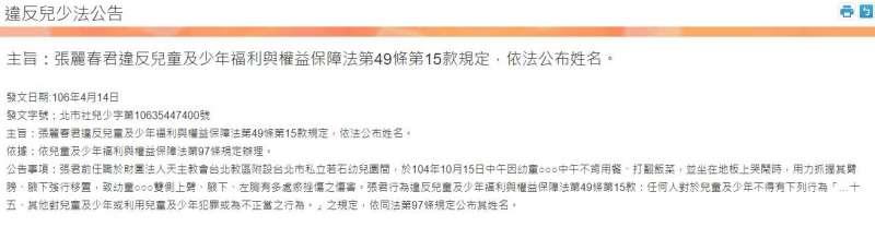 20190525-台北市社會局發布違反兒童及少年福利與權益保障法公告。(擷取自台北市社會局網站)