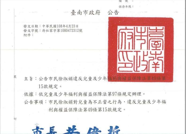 20190525-台南市社會局發布違反兒童及少年福利與權益保障法公告。(擷取自台南市社會局網站)