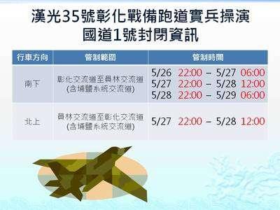20190526-因應漢光演習,國道1號彰化到員林路段將封閉管制4天。(彰化縣警察局提供)