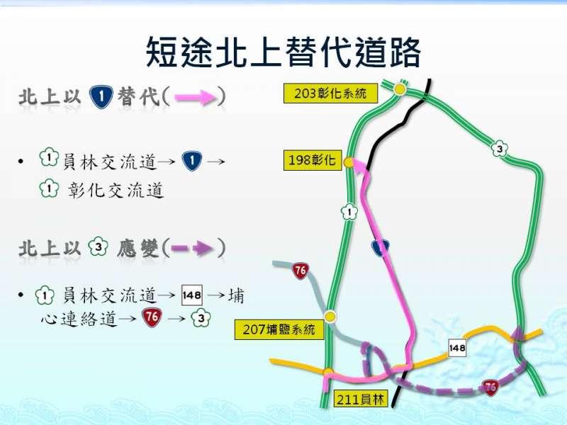 20190526-國道1號北上路段封閉期間,警方規劃改走市區道路,避開國道封閉路段。(圖彰化縣警察局提供)