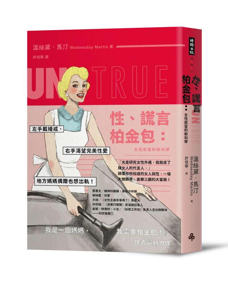 《性、謊言、柏金包:女性欲望的新科學》立體書封。(時報出版)