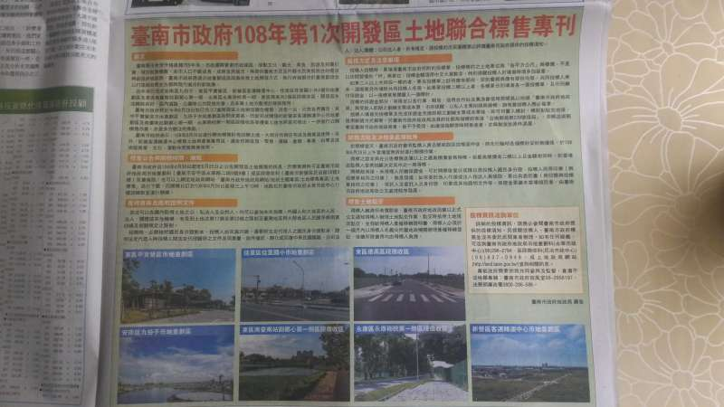 20190525_南市府地政局25日在經濟日報的半版土地標售廣告。(取自臉書「詹順貴獨立蒼茫」)
