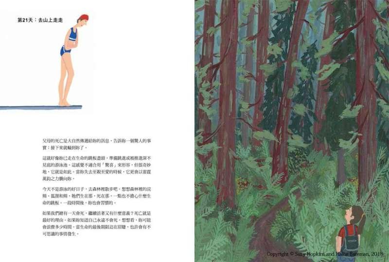 (圖/三采文化)