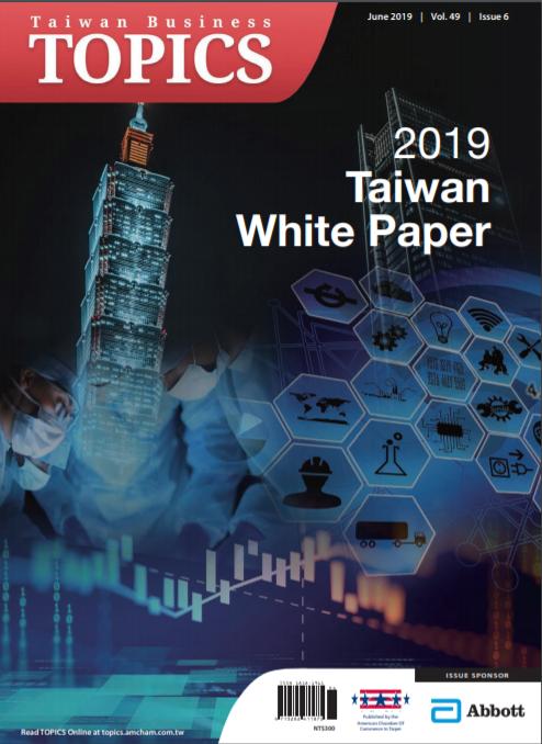 20190529-台北市美國商會29日發布「2019台灣白皮書」。(擷取自台北市美國商會網站)