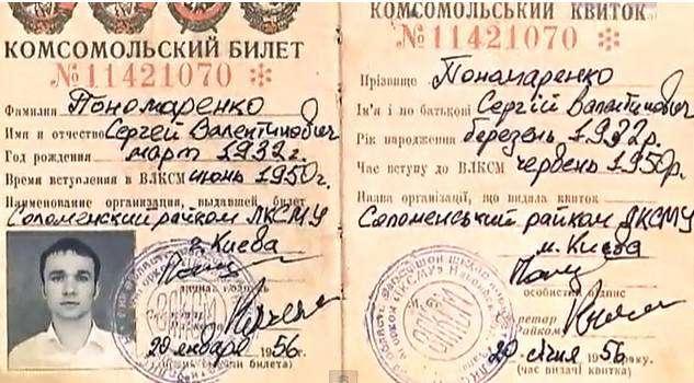 謝爾蓋的身分證(圖/取自youtube)