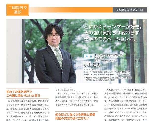 小山智史曾登上2014年的外務省徵才說明刊物。
