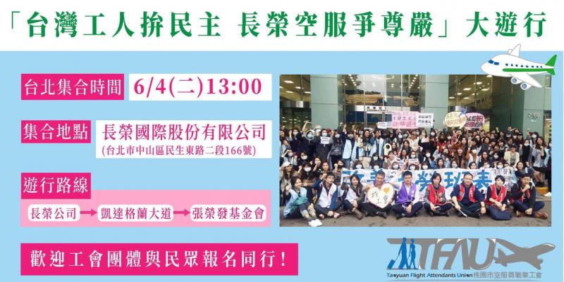 桃園市空服員工會將在6月4日發起「台灣工人拚民主 長榮空服爭尊嚴」大遊行。(擷取自桃園市空服員工會臉書專頁)